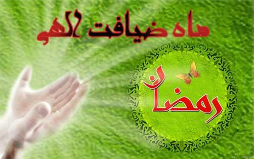 ماه مبارک رمضان ماه ضیافت الهی - مطالب و مقالات مذهبی