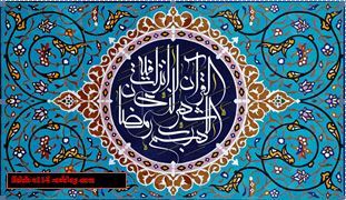 ماه مبارک رمضان