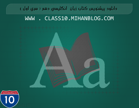 class10.mihanblog.com  .......... کتاب زبان انگلیسی دهم ( سری اول )