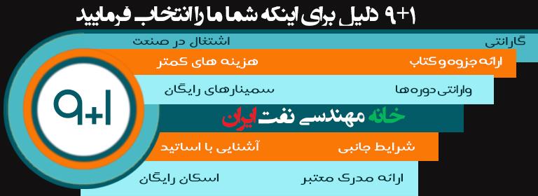 خانه مهندسی نفت ایران