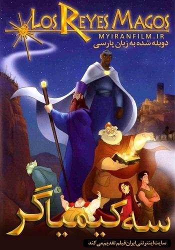 دانلود فیلم Los reyes magos دوبله فارسی