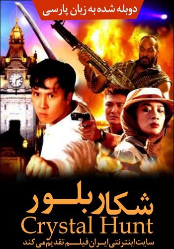 دانلود فیلم Crystal Hunt دوبله فارسی