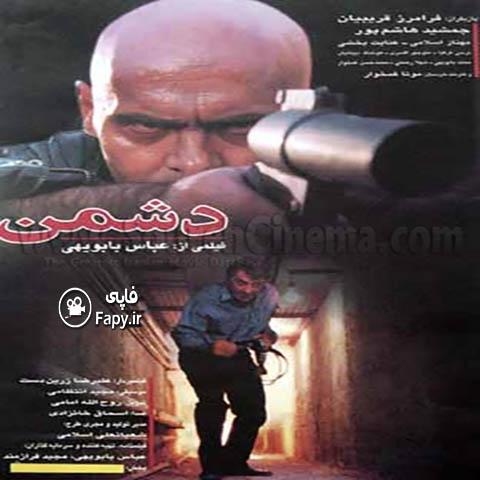 دانلود فیلم ایرانی دشمن محصول 1374