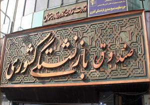 آخرین خبر از جزئیات افزایش حقوق بازنشستگان از خرداد سال 95