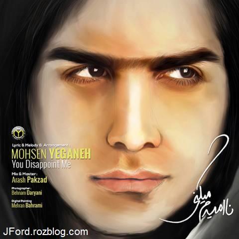 موزیک ناامیدم میکنی-خواننده محسن یگانه