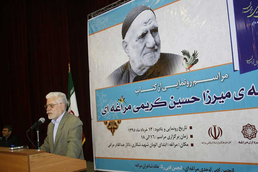 سخنرانی دکتر حسین محمدزاده صدیق در رونمایی ارجنامه میرزا حسین کریمی مراغهای