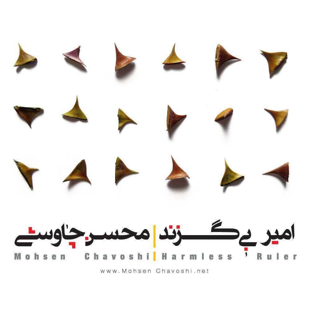 http://s7.picofile.com/file/8254808384/Mohsen_Chavoshi_Amire_Bi_Gazand.jpg