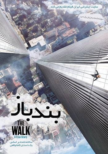 دانلود فیلم The Walk دوبله فارسی