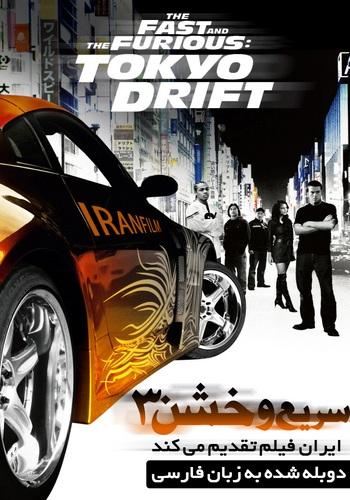 دانلود فیلم The Fast and the Furious: Tokyo Drift دوبله فارسی