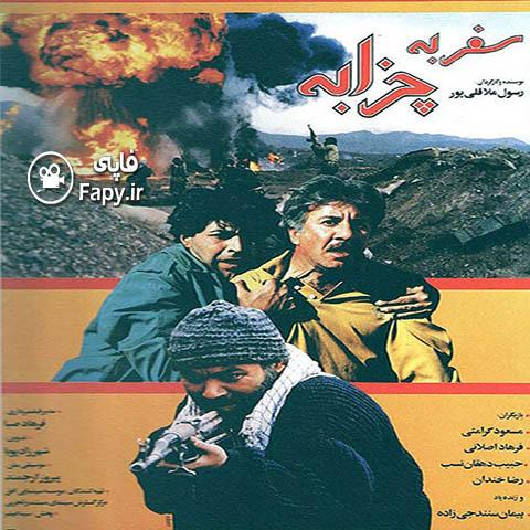 دانلود فیلم ایرانی سفر به چزابه محصول 1374