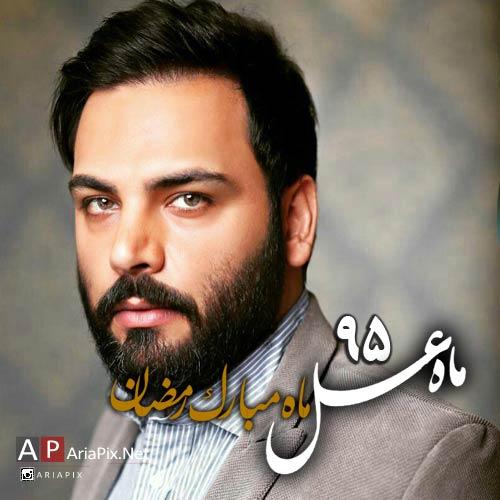 دانلود ماه عسل قسمت 3 سوم | 19 خرداد 95 | ماه رمضان 95