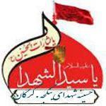 حسینیه شهدای ینگجه گرگان
