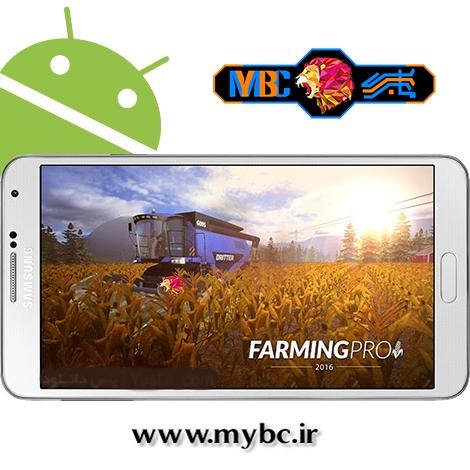 دانلود بازی Farming PRO 2016 1.7 – شبیه ساز مزرعه داری برای اندروید + دیتا