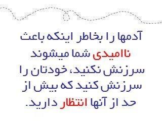 جملات الهام بخش برای زندگی بهتر , جملات زیبا