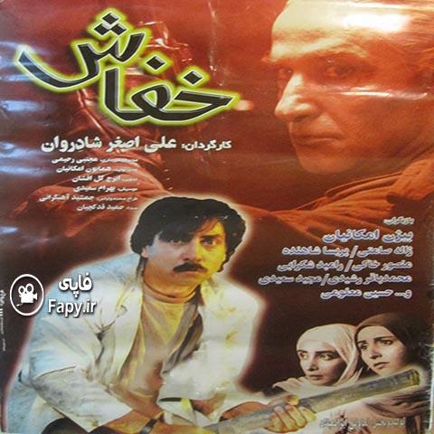 دانلود فیلم ایرانی خفاش محصول 1376