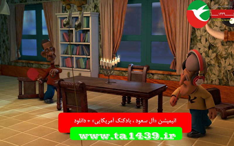 انیمیشن «آل سعود ، بادکنک آمریکایی» + دانلود