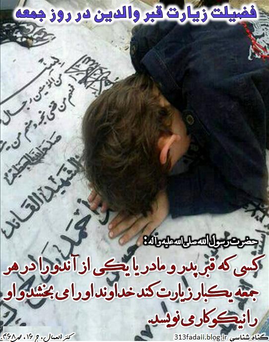 فضیلت زیارت قبر والدین در روز جمعه