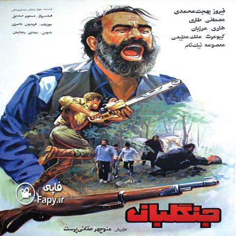 دانلود فیلم ایرانی جنگلبان محصول 1366