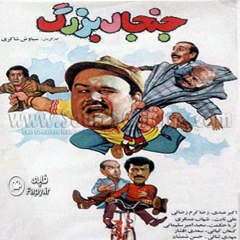 دانلود فیلم ایرانی جنجال بزرگ محصول 1363
