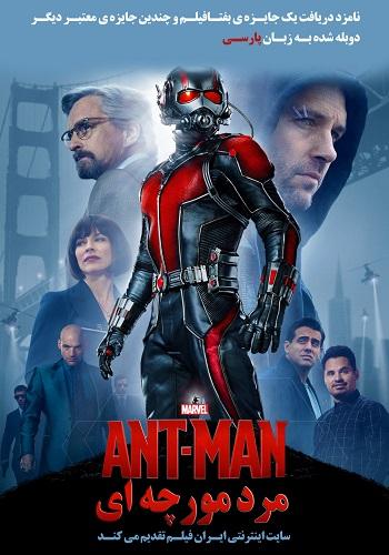 دانلود فیلم Ant-Man دوبله فارسی