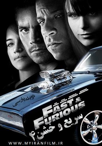 fast furious 4 350x500 - دانلود فیلم Fast & Furious 4 دوبله فارسی