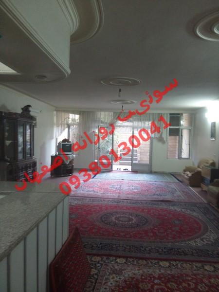اقامتگاه در اصفهان