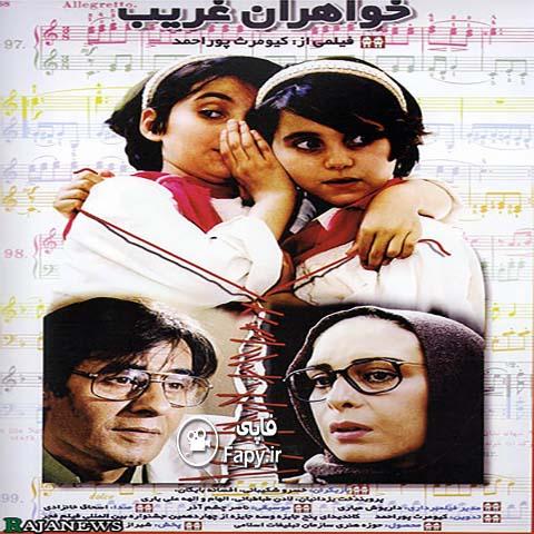 دانلود فیلم ایرانی خواهران غریب محصول 1374