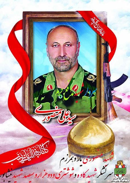 Image result for شهدای مدافع حرم نیشابور