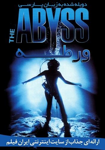 دانلود فیلم The Abyss دوبله فارسی