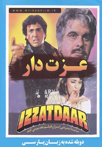 دانلود فیلم Izzatdaar دوبله فارسی