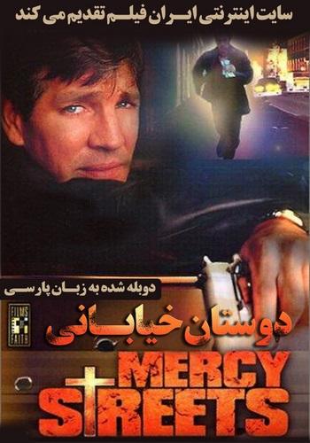 دانلود فیلم Mercy Streets دوبله فارسی