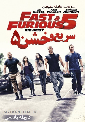 fast five ver6 xlg 350x500 - دانلود فیلم Fast Five دوبله فارسی