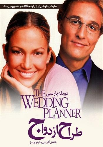 دانلود فیلم The Wedding Planner دوبله فارسی