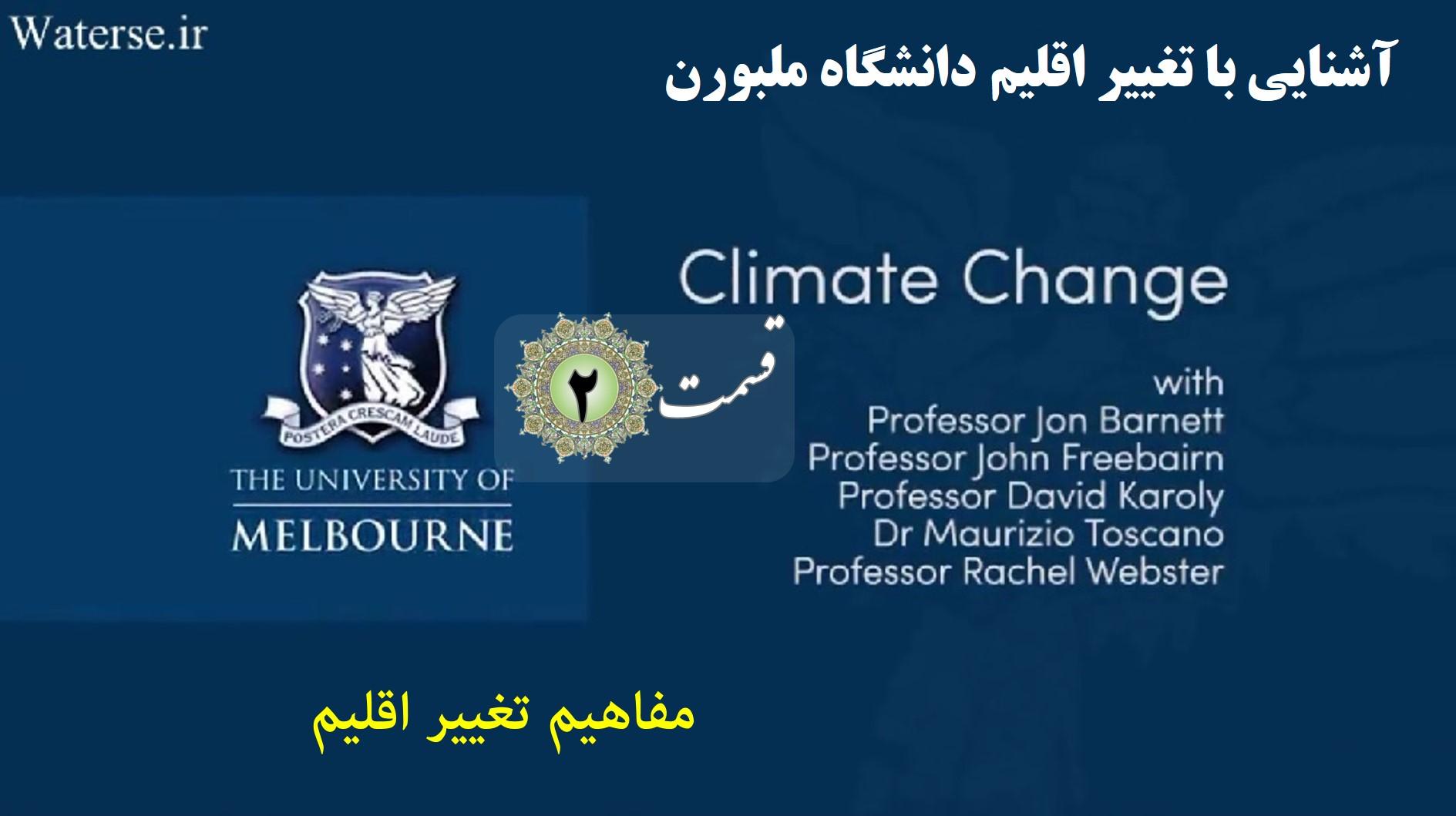 دوره درسی آشنایی با تغییر اقلیم دانشگاه ملبورن - قسمت دوم - مفاهیم تغییر اقلیم
