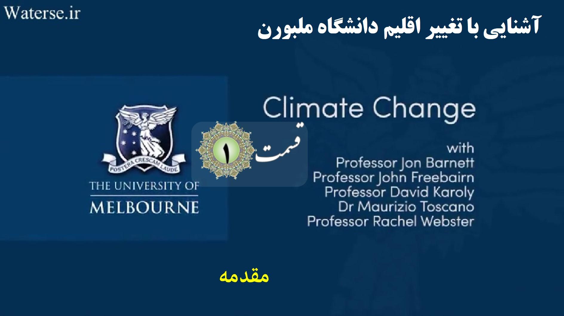 دوره درسی آشنایی با تغییر اقلیم دانشگاه ملبورن - قسمت اول مقدمه