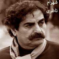 تصنیف نوا ای ساربان آلبوم کیش مهر شهرام ناظری