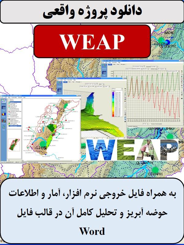 دانلود پروژه واقعی نرم افزار WEAP+همراه با فایل خروجی نرم افزار، آمار و اطلاعات و تحلیل کامل آن در قالب فایل Word