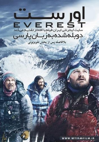 دانلود فیلم Everest دوبله فارسی با کیفیت HD
