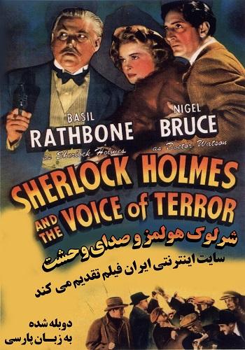 دانلود فیلم Sherlock Holmes and the Voice of Terror دوبله فارسی