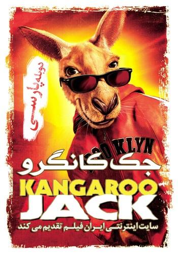 دانلود فیلم Kangaroo Jack دوبله فارسی