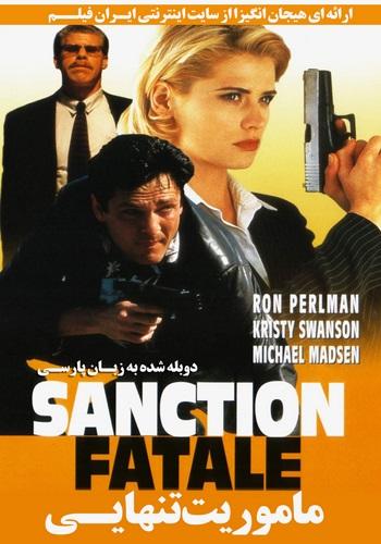 دانلود فیلم Supreme Sanction دوبله فارسی