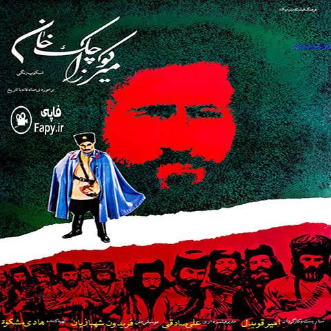 دانلود فیلم  ایرانی میرزا کوچک خان 1362