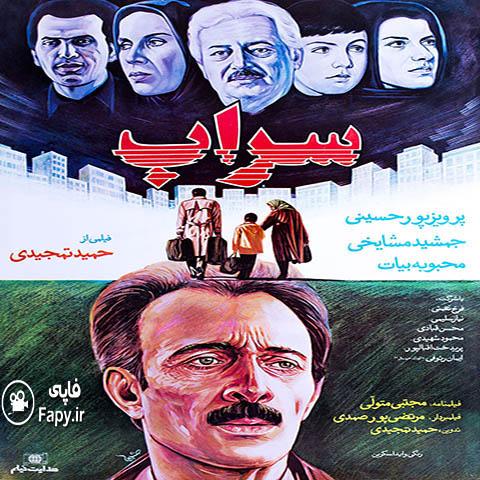 دانلود فیلم ایرانی سراب محصول1365