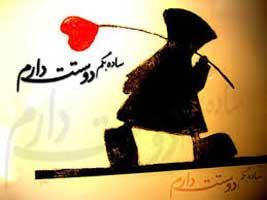پیامک و اس ام اس عاشقانه جدید در خرداد 95
