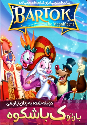 Bartok the Magnificent Video 1999 poster 350x500 - دانلود فیلم Bartok the Magnificent دوبله فارسی