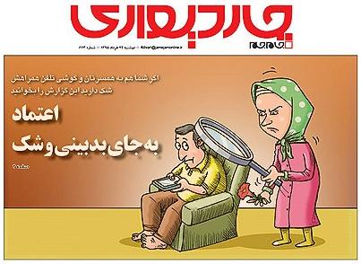 اعتماد / روزنامه جام جم