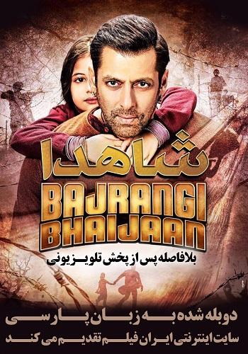 دانلود فیلم Bajrangi Bhaijaan دوبله فارسی