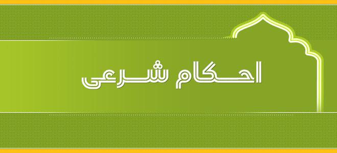 آیا نزدیکی با همسر در ماه مبارک رمضان حرام است؟