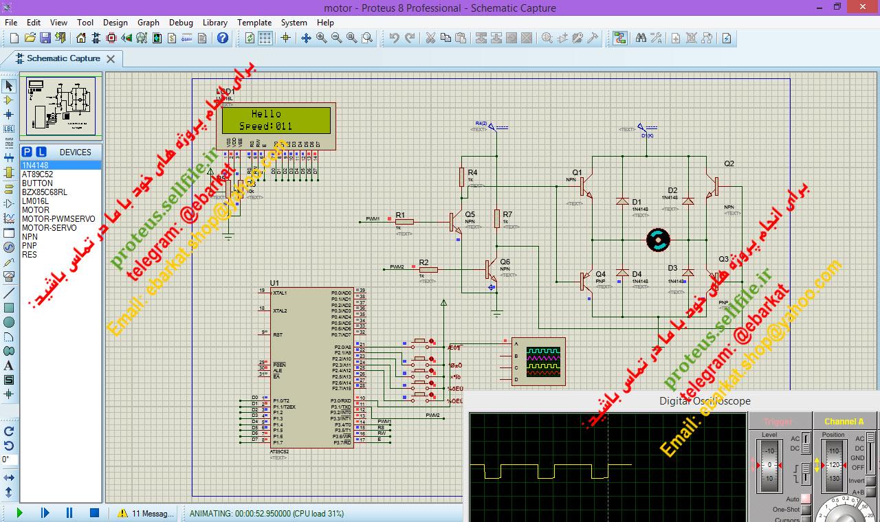 دانلود پروژه کنترل سرعت موتور DC با استفاده از پروتئوس و 8051