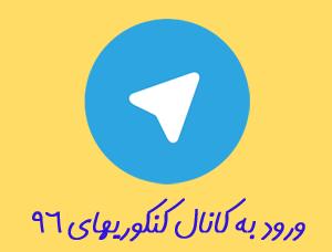 تلگرام مشاوره کنکور